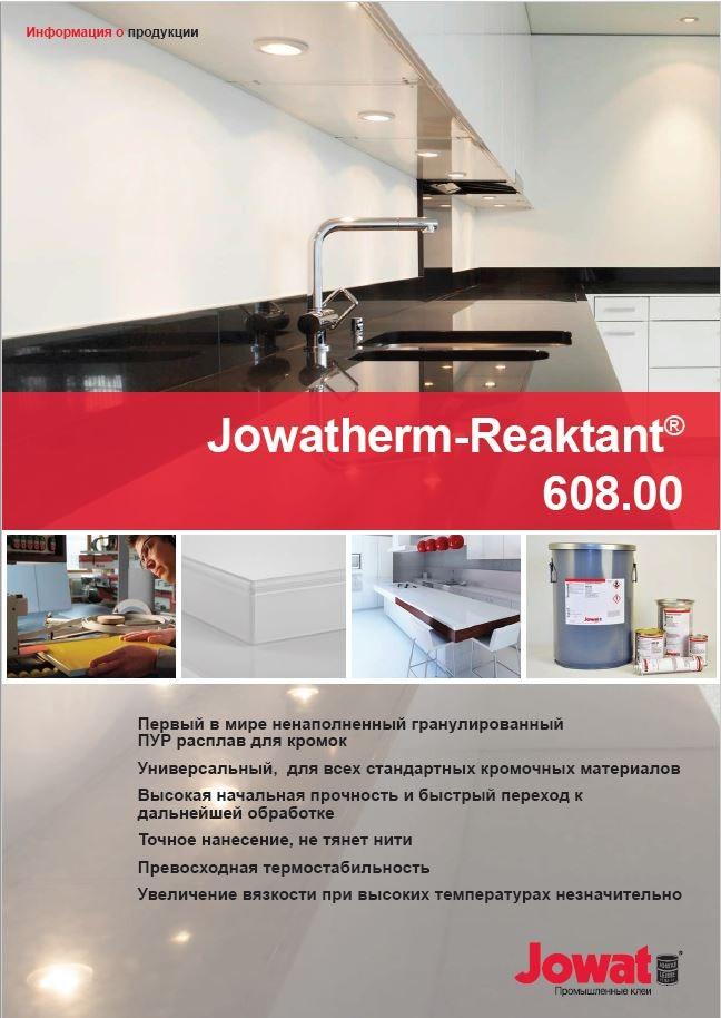 Информация о продукции (RU)